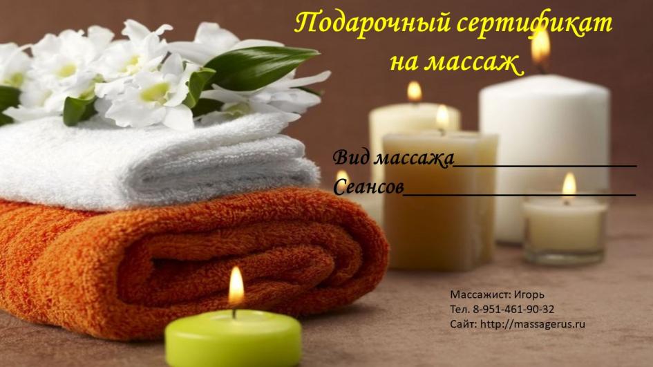 Сертификат на массаж в подарок женщине екатеринбург 92