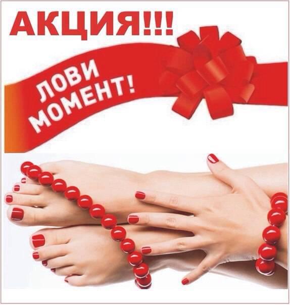 Акция на маникюр и педикюр, шеллак в СПб и другие 16